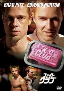 『ファイト・クラブ』(1999年)