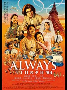『ALWAYS 三丁目の夕日』(2005年)