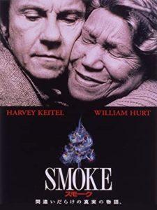 『スモーク』(1995年)