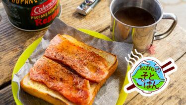 登山、キャンプ、BBQ……ひとりでも美味しいアウトドア飯 「をんなひとりそとごはん」〜vol.1高尾山のマリー・アントワネットごはん〜