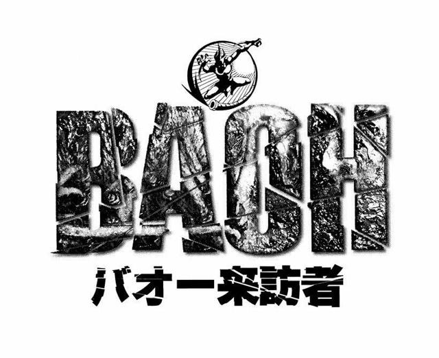 バオー来訪者_画像8:内表紙のロゴ