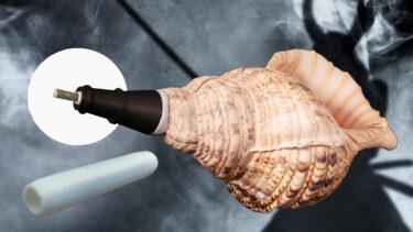 ケムール毎週当たるプレゼント!3月21日〜3月27日の景品「加熱式タバコホルダー用・巨大ホラ貝型ジャケット」