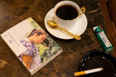 純喫茶で名文を Vol.1 眠らない街・新宿の名喫茶で、熱狂の60年代を懐古する
