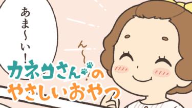 【第一話】カネコさんのやさしいおやつ【べっこうあめ】