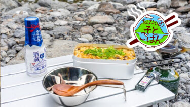 登山、キャンプ、BBQ……ひとりでも美味しいアウトドア飯 「をんなひとりそとごはん」〜vol.2ゆ◯キャン△? 否、奥多摩でやさぐれ孤◯のグルメの巻〜