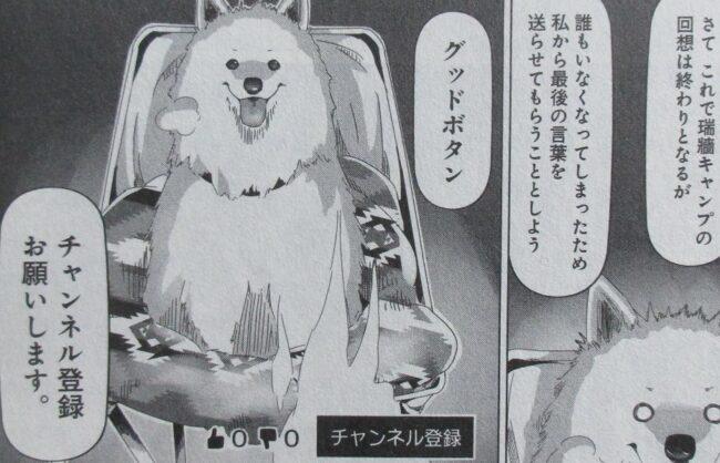 ゆるキャン△_メタ表現