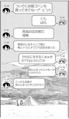 ゆるキャン△_LINE_SNS