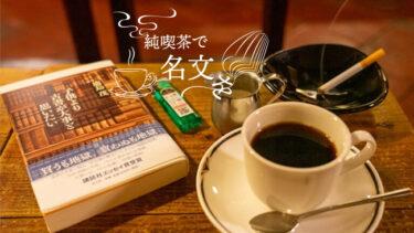 """純喫茶で名文を Vol.2 古本の町・神保町で、洋古書マニアの""""沼""""を垣間見る"""