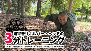 鬼軍曹リボルバー・ヘッドの3分トレーニング~vol.2  スクワットは全てに通ず!脚トレ編~
