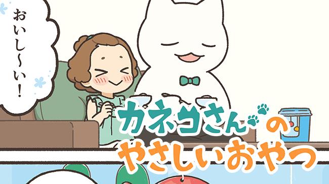 【第三話】カネコさんのやさしいおやつ【フローズンヨーグルト】