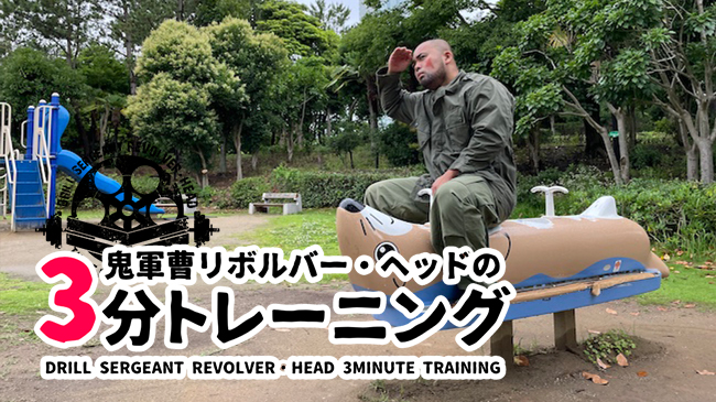 鬼軍曹リボルバー・ヘッドの3分トレーニング~vol.3 大胸筋を鍛えてピチTが似合う男に 胸トレ編~