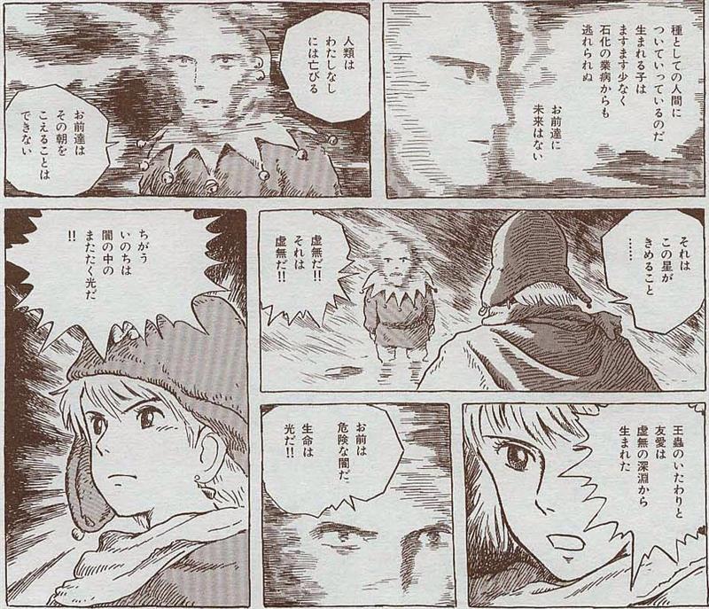 風の谷のナウシカ_いのち