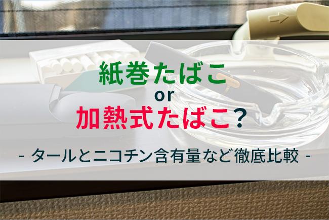 紙巻タバコ_加熱式タバコ_比較