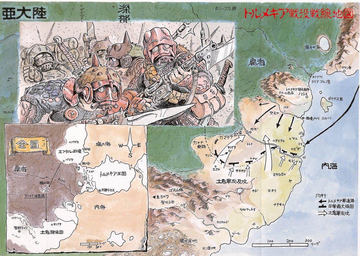 風の谷のナウシカ_地図