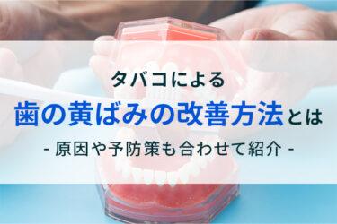 タバコによる歯の黄ばみの改善方法とは|原因や予防策も合わせて紹介