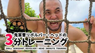 鬼軍曹リボルバー・ヘッドの3分トレーニング~vol.4 二の腕のたるみを解消しやがれ! 腕トレ編~