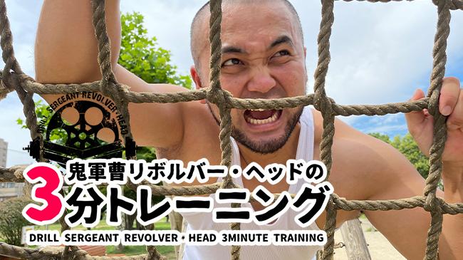 鬼軍曹リボルバー・ヘッドの3分トレーニング~vol.4 二の腕のたるみを解消しやがれ!腕トレ編~