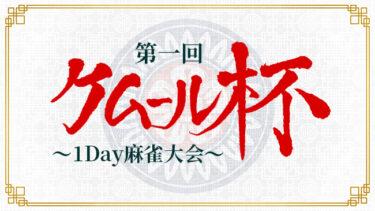 【第一回ケムール杯】10月3日(日)|賞金総額50万円&Mリーグプロも参戦予定
