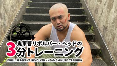 鬼軍曹リボルバー・ヘッドの3分トレーニング~vol.5猫背を改善し胸を張った男へ 背中編~