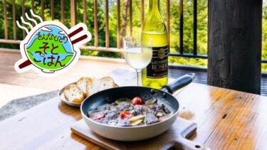 登山、キャンプ、BBQ……ひとりでも美味しいアウトドア飯 「をんなひとりそとごはん」〜番外編 山梨の絶景ロッジでワインと美味しいお肉をひたすらキメる天国、の巻〜