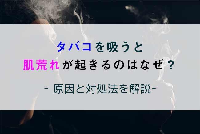 タバコ_肌荒れ