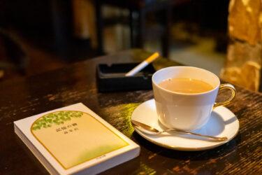 """純喫茶で名文を  Vol.5 """"若者の街""""下北沢の老舗喫茶店で、名エッセイの感性と視点に嘆息する"""