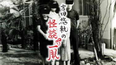 吉田悠軌の「怪談一服」 〜にせもの家族〜【缶ピース】