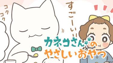 【第五話】カネコさんのやさしいおやつ【洋風茶巾絞り】