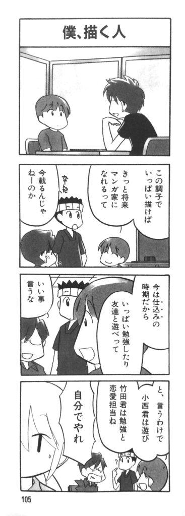 らいか・デイズ_仕込み