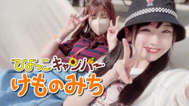 ひよっこキャンパーけものみち〜5日目〜アイキャッチ
