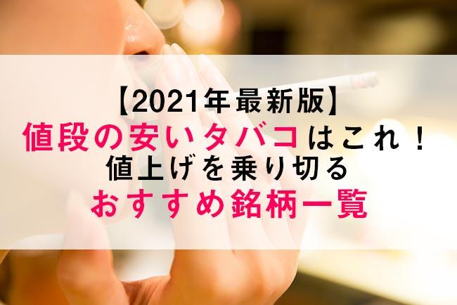 【2021年最新版】値段の安いタバコはこれ!値上げを乗り切るおすすめ銘柄一覧