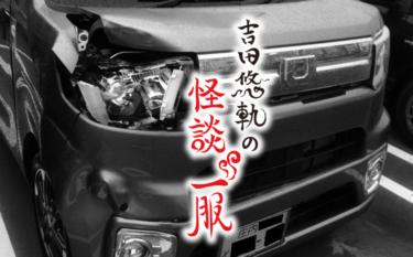 吉田悠軌の「怪談一服」〜丁子が燃える〜【ガラム】