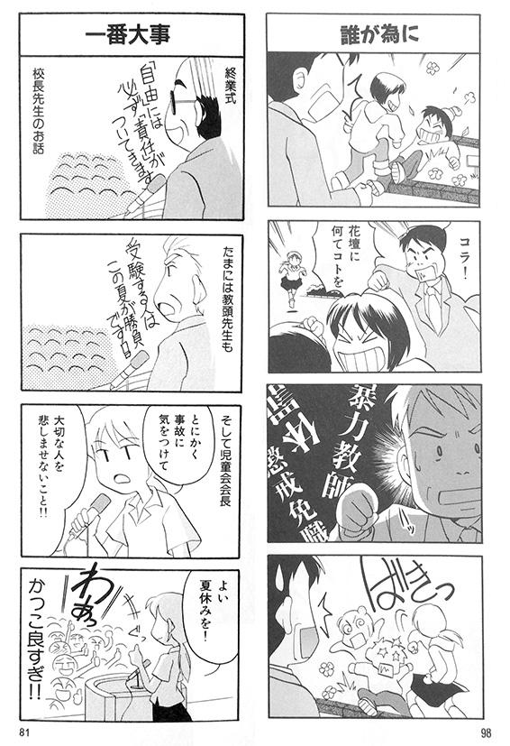 らいか・デイズ_完璧