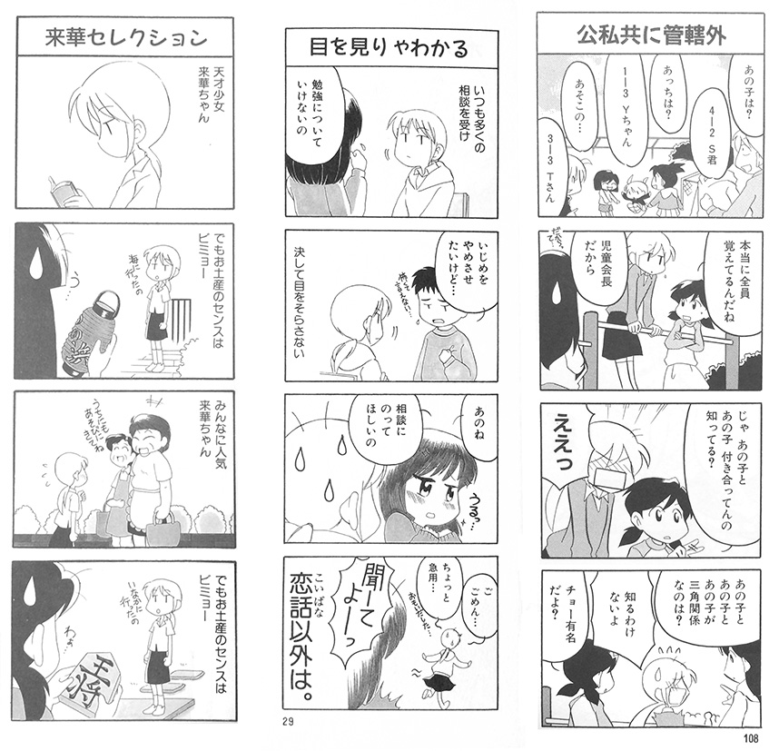 らいか・デイズ_恋愛トーク